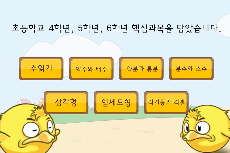 Screenshot 아이들이 좋아하는 G러닝 초등수학