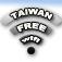 台湾無料WIFI